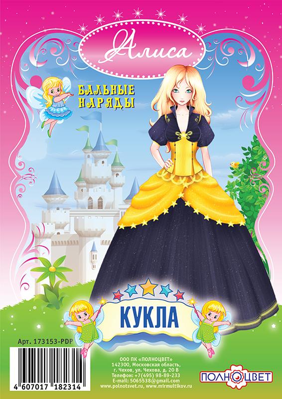 Каталог Кукла Алиса с бальными платьями от магазина Полноцвет